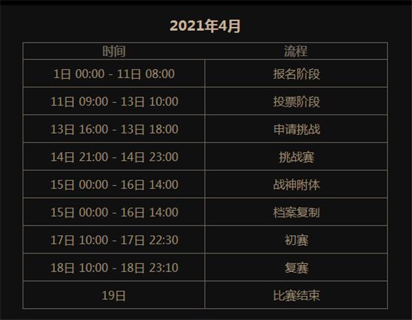 《梦幻西游》电脑版第177届武神坛精彩即将上演!