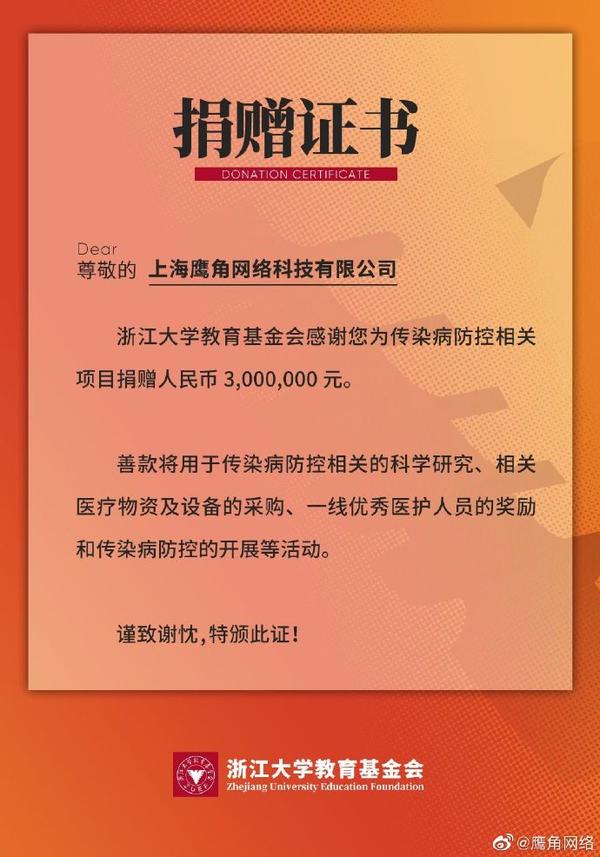 鹰角网络支持传染病防控研究,向浙江大学教育基金会捐款300万