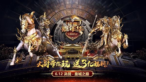 2021征途全系嘉年华线下盛典 6月12日决战皇城之巅