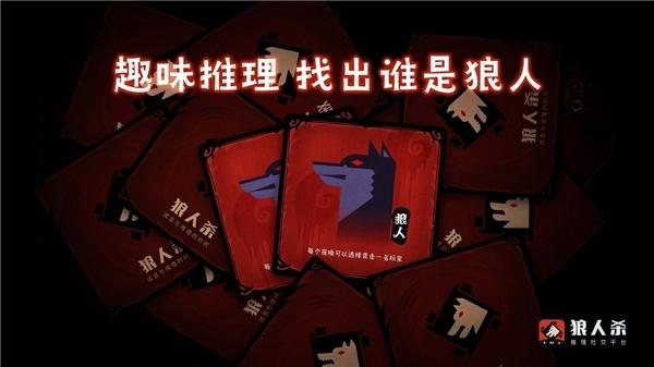 狼人杀攻略:狼人杀重要角色发言模板总结