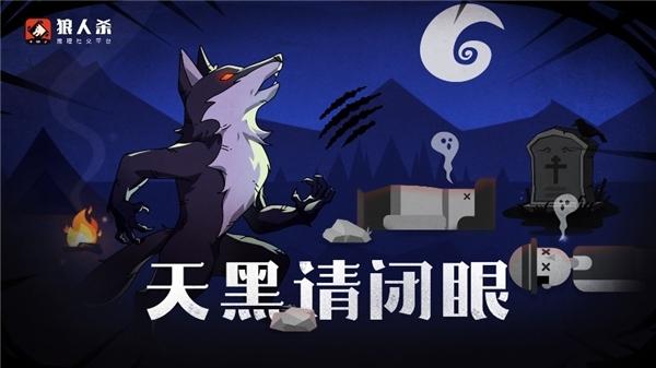 狼人杀攻略:简单到一眼就能看懂狼人杀该怎么玩