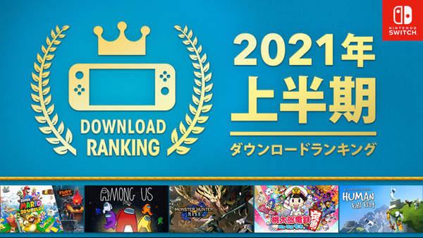 2021日本NS平台上半年销量排名公布