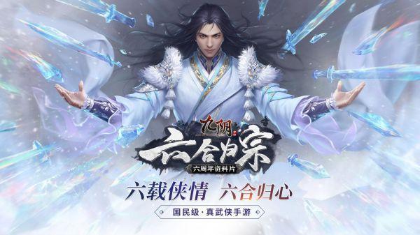 六载侠情,六合归心,《九阴》手游六周年版本今日公测,周年庆狂欢正式开启。