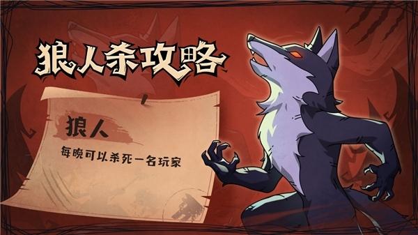 狼人杀攻略:六点理清狼人玩法