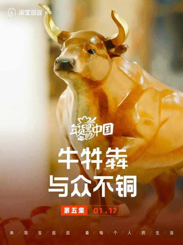 系列微纪录短片《年货里的中国》 真实人物映刻平凡传奇
