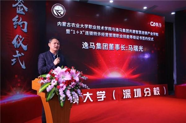 逸马与内蒙古农业大学职业技术学院共建智慧连锁产业学院