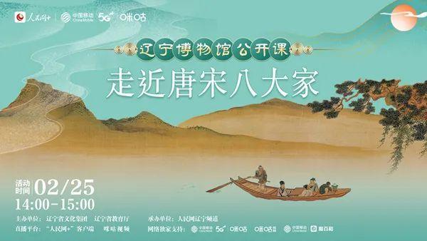 2021年辽宁博物馆公开课直播入口 共展出展品共计115件