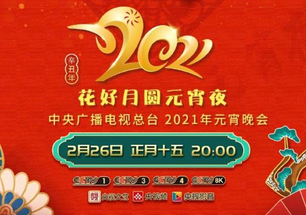 2021年央视元宵晚会直播入口及嘉宾阵容节目单一览