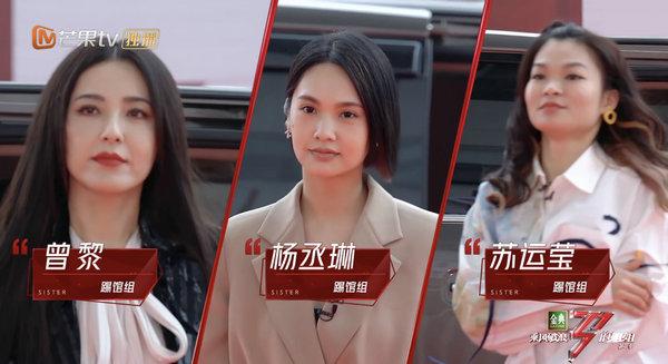 曾黎杨丞琳苏运莹踢馆《姐姐2》 姐姐们瞬间感到压力山大