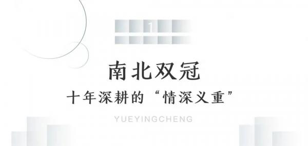 越秀悦映城   楼市新政出台,杭州买房选哪里?