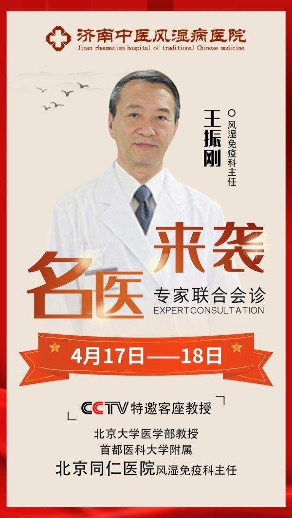 首都医科大学附属北京同仁医院王振刚教授将莅临济南中医风湿病医院会诊