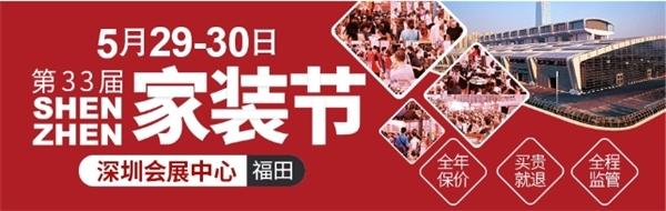 2021年第33届深圳家装节部分参展品牌有哪些