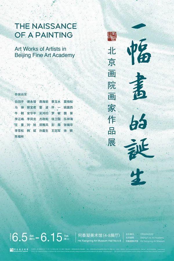 一幅画的诞生——北京画院画家作品展详情