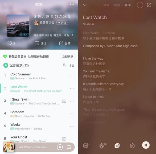 QQ音乐与微信翻译官宣合作:AI翻译技术加持 让乐迷聆听外语歌