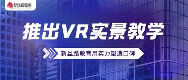 """新丝路教育:专注探索""""互联网+"""" 推出VR实景教学"""