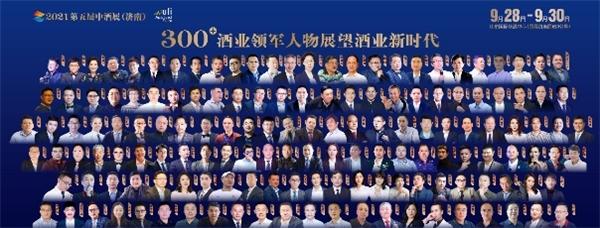 40+干货论坛、1000+行业领袖,第五届中酒展即将召开!9月28日,济南见!