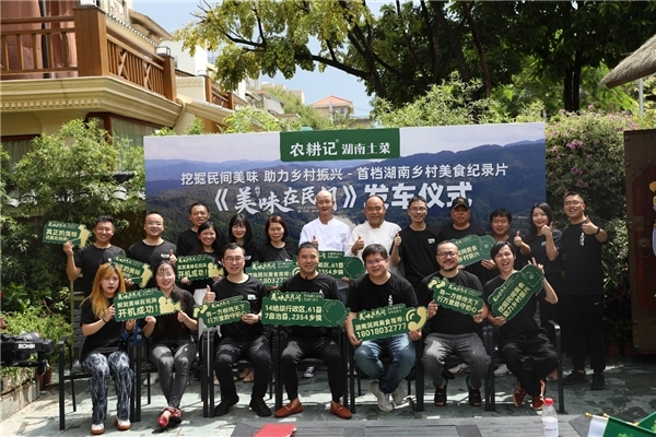 挖掘民间美味,助力乡村振兴,首档湖南乡村美食纪录片发车仪式在深圳成功举办!