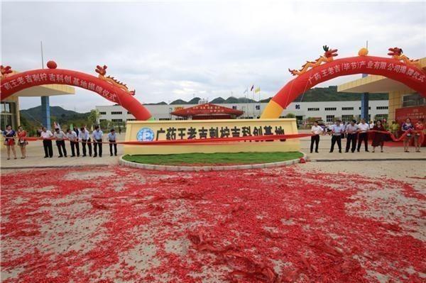 王老吉积极探索刺梨产业发展之路,助力贵州毕节脱贫攻坚