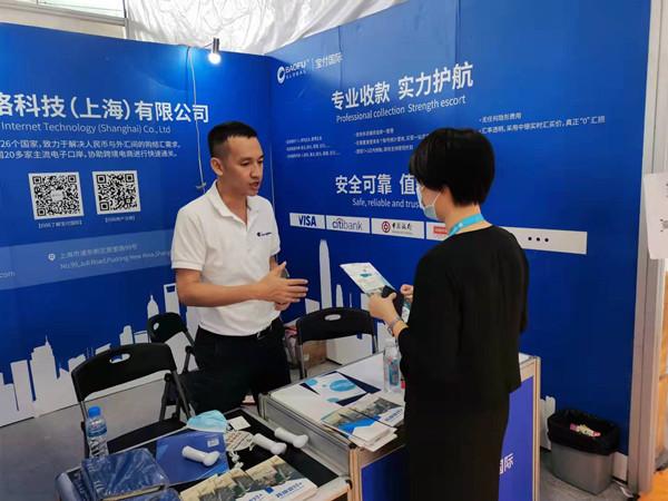 宝付国际参展2021中国跨境电商交易会(秋季)