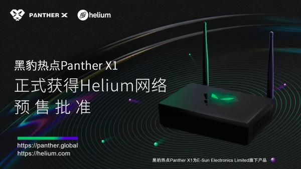Helium新增热点制造商E-SunLTD.旗下黑豹热点已获得预售批准