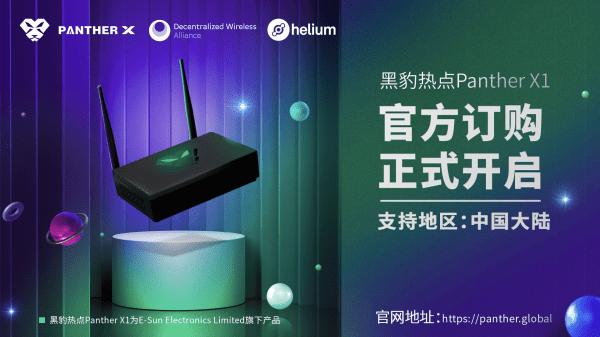 Helium热点制造商E-Sun开启PantherX1在中国大陆订购