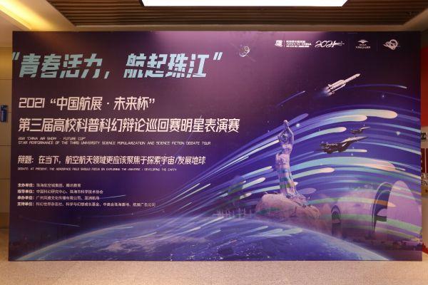 """2021""""中国航展·未来杯""""辩论赛在珠海圆满落幕 全球238所高校齐聚一堂"""