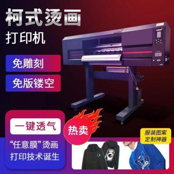 泰拓数码二代数码白墨烫画印花机:机器一响,黄金万两