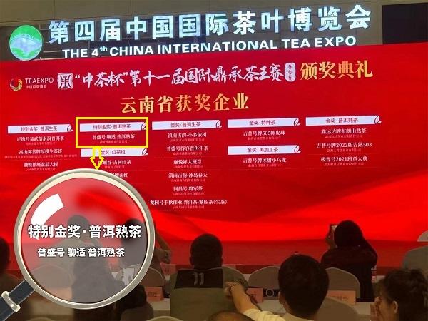 """第11届茶王赛特别金奖普盛号""""聊适""""测评"""