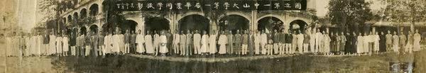 """陈晓平:百年来有过几所""""中山大学""""?"""
