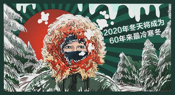 """2020年冬天将成为60年来最冷寒冬?12月""""科学""""流言榜发布,你中招了吗?"""