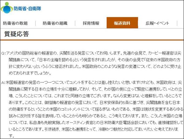 """钓鱼岛问题美方""""嘴瓢""""改口后,日本防卫相:我懂的"""