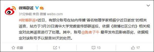 传播杨振宁逝世谣言账号被禁言90天