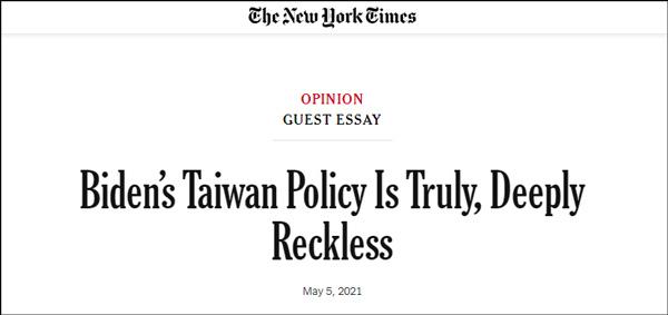 美国《纽约时报》:拜登的对台政策鲁莽而危险