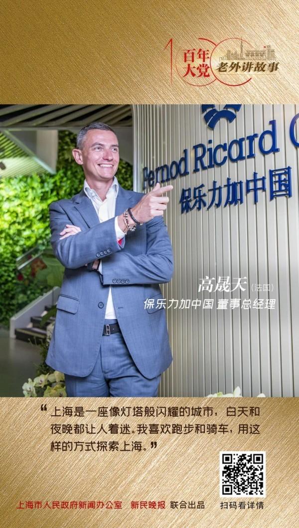 高晟天:喜欢上海,因为这是一座有灵魂的城市 | 百年大党-老外讲故事(43)