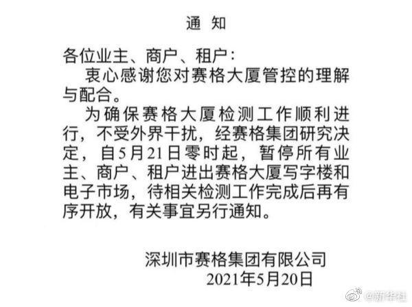 官方证实深圳赛格大厦今起封楼