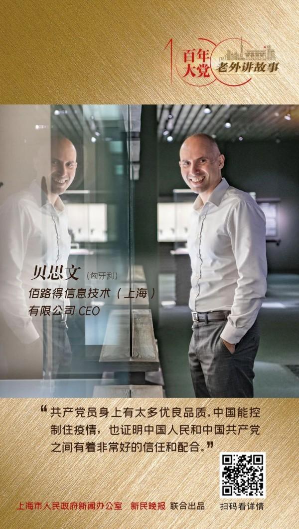 贝思文:邬达克是我的偶像,我会在上海停留更久 | 百年大党-老外讲故事(62)