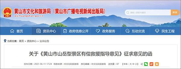 黄山市:在未开发未开放区域遇险,拟实施有偿救援