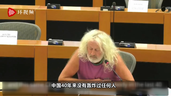 为中国说话的欧洲议员又耿直:中国40年没轰炸过任何人,美国却天天炸别国!