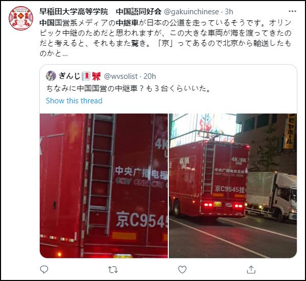东京街头的京牌车开工了 国庆70年盛典转播也有它