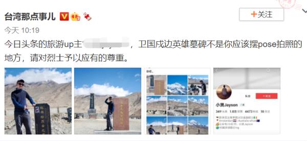 旅游博主在戍边英雄墓碑旁摆拍 网友:毫无敬畏心