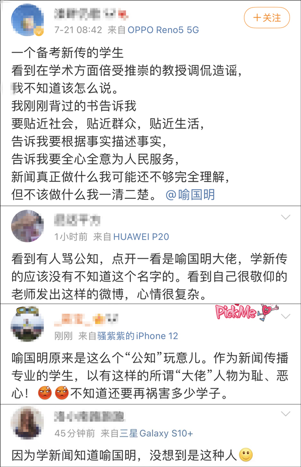 张冠李戴评价河南暴雨 北师大教授被禁言