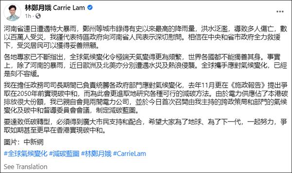 林郑月娥:代表特区政府向河南人民表示深切慰问