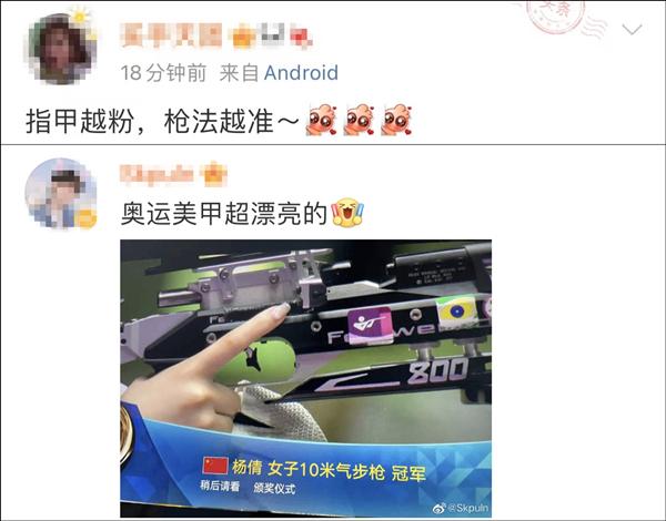 杨倩夺首金后比心萌化网友 中国00后小将崭露头角