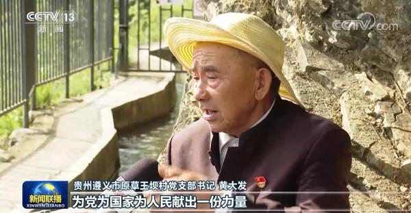 """【奋斗百年路 启航新征程】""""七一勋章""""获得者:""""当代愚公""""黄大发"""