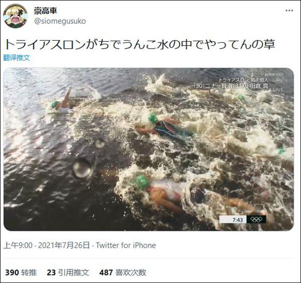 日本网友吐槽水质 图自推特