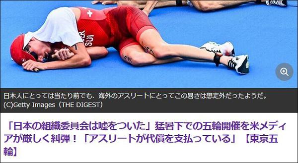 水质太差?东京奥运铁人三项赛后数名选手倒地呕吐
