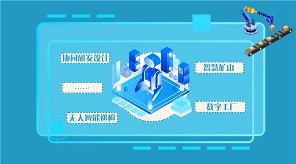 动画丨信息通信领域这些新成就,正在影响我国超10亿网民!