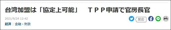 澳贸易部长:将在一中原则下考虑台湾加入CPTPP