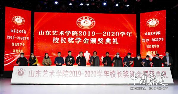 山东艺术学院颁发2019——2020学年校长奖学金
