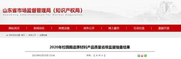 青岛3家企业的校园跑道原材料产品高聚物总量项目不合格